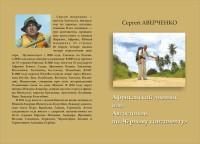 Аверченко обложка1