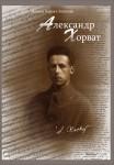 Закатова Александр Хорват обложка