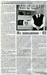 ИЗ ПОКОЛЕНИЯ-62, газета Сельская новь Абатского района Тюменской области, 9 сентября 2014 г.