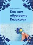 Как нам обустроить Казахстан