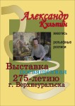 Кульпин Живопись росписи обложка