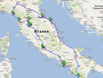 Маршрут по Италии