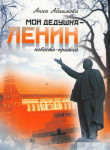 Мой дедушка- Ленин
