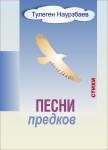 Наурзбаев Песни предков обложка