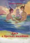 Обложка Петракова Летаева Сага о братьях-индейцах