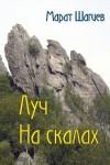 Обложка Шагиев Луч на скалах
