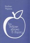 Три добрых яблока