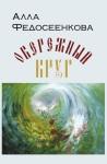 Федосеенкова обережный круг