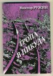 книга ружин2