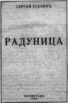 158_Pervyi_sbornik_stihov_S.Esenina_1916