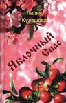 2. Яблочный спас
