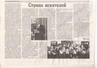 CТРАНА ИСКАТЕЛЕЙ, статья в газете Сельская новь