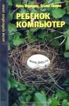 Rebenok_i_komp-yuter__I_Medvedeva__T_SHishova__Klin__812_1_46212353