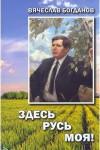 Vyacheslav_Bogdanov__Zdes_Rus_moya