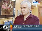 perevozchikov