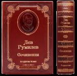 v_odnom_tome_gumilev_1.3